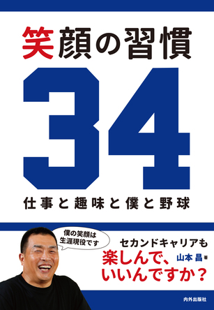 元中日・山本昌、人生の転機への不安を乗り越えるコツは「笑顔」にあった!新刊著書の刊行イベントも開催