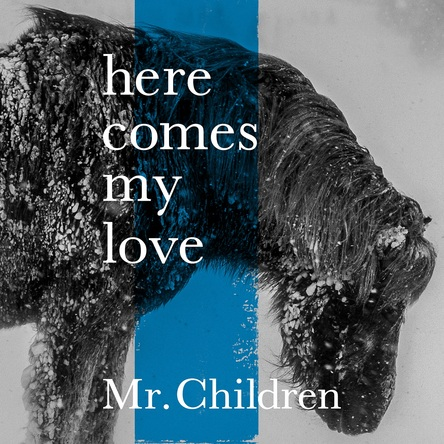 ミスチルが話題の妊活ドラマ主題歌として書き下ろした新曲「here comes my love」が首位獲得