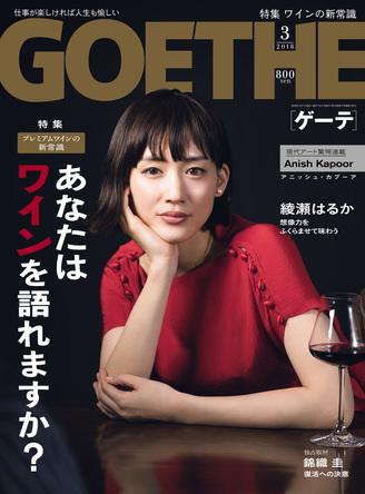 もし、綾瀬はるかと一緒にワインを楽しめたらこうなる…!? 半年間の心の動きを語る錦織圭インタビューも「GOETHE」