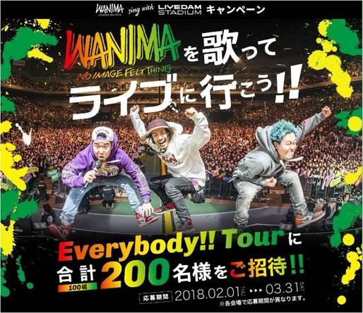 WANIMAをカラオケで歌って「Everybody!! Tour」ライブチケットをゲット!DAMコラボキャンペーン開催