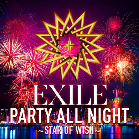 EXILE、6ヶ月連続配信シングル第1弾「PARTY ALL NIGHT」が初登場1位!