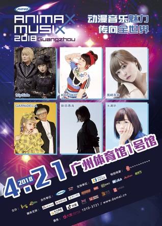 「ANIMAX MUSIX 2018 Guangzhou」開催決定!GARNiDELiA、黒崎真音、KOTOKO、fripSide、水瀬いのり、新田恵海が出演