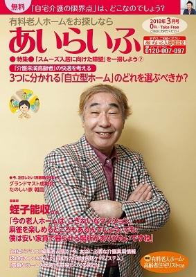 本誌編集部が、今、伝えたいこと。「介護未満の高齢者」の住まいは、科学されていない。 (1)