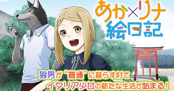 """日本に思いを馳せるイタリア人少女、奈良の小村で""""狼男""""と暮らします。"""