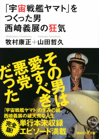 最後は船上で謀殺か?「宇宙戦艦ヤマト」原作者の人生がドロドロすぎる件