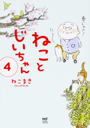 実写映画化も決定!累計26万部突破の大人気ねこマンガ『ねことじいちゃん』最新第4巻が発売!