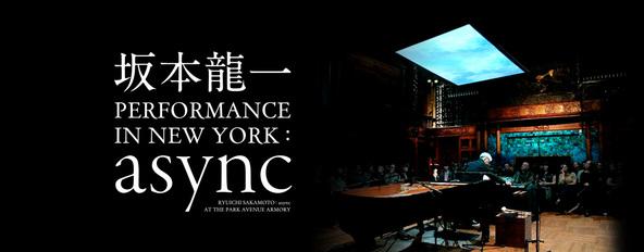 『坂本龍一 PERFORMANCE IN NEW YORK :  async』立川シネマシティにて《極上音響上映》決定!