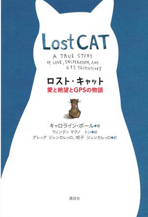 『ロスト・キャット』愛猫の行動をGPSで追跡!? 猫好きに超推薦の実話です。