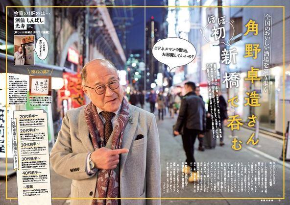 東京を代表する呑兵衛天国へ!角野卓造「ほぼ初・新橋で呑む」『新橋名酒場100』発売