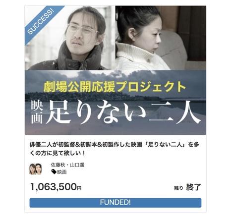 掴め映画ドリーム!俳優2人が初監督した映画「足りない二人」の劇場公開応援プロジェクトが目標の100万円を達成!海外映画祭出品、北海道・東京で公開へ (1)