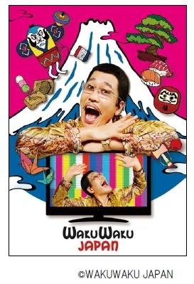 ピコ太郎が日本の名所・名物を世界7か国でリズミカルに紹介!「何十回も何百回も見てもらえたらうれしい」