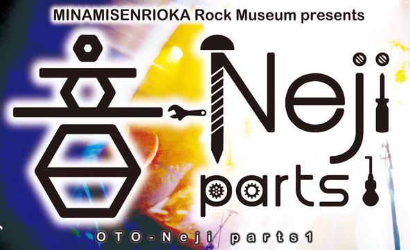 南千里丘Rock Museum presents 『音-Neji parts1』にDrop's、FERN PLANET、Reiが出演