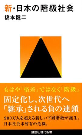 日本は5段階の階級社会に! 下層階級は900万人、衝撃の貧困率38.7%