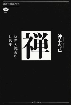 ブッダ死後の仏教に失望──「沈黙と饒舌」の狭間で、禅の目指したものは?