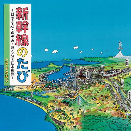 講談社社員 人生の1冊【58】2011年に多くの意味をもつ絵本『新幹線のたび』