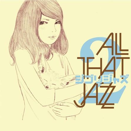 【ハイレゾアルバムランキング】All That Jazz「ジブリ・ジャズ2」「ジブリ・ジャズ」がワンツー!