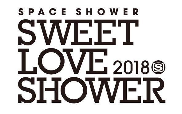 「SWEET LOVE SHOWER 2018」第1弾発表でエレカシ、サカナ、ホルモン、マンウィズ、ヤバT、レキシら18組