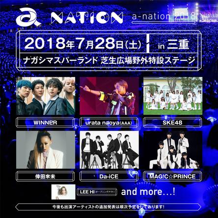 倖田來未・SKE48・Da-iCE・マジプリ・超特急・lol・九星隊ら14組が三重・長崎開催「a-nation 2018」に出演決定