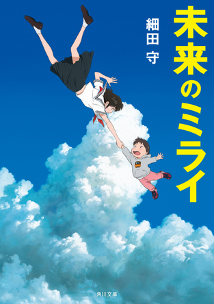 スタジオ地図が贈る細田守監督最新作『未来のミライ』、監督自らが執筆した原作小説が発売決定!