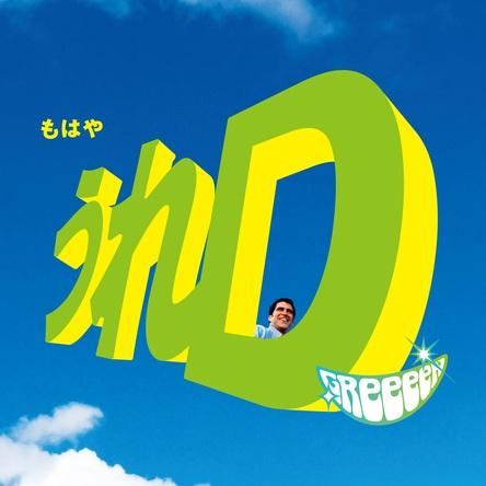 """【全曲レビュー】GReeeeNニューアルバム『うれD』、今のGReeeeNが届ける全世代への """"応援歌"""""""