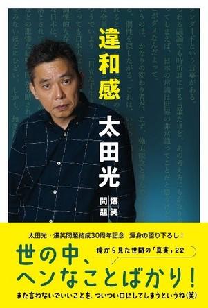 爆笑問題・太田光が世間の常識に対し縦横無尽に語る「また言わないでいいことを、ついつい口にしてしまったというね(笑)」