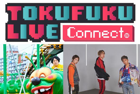 岡崎体育 vs w-inds.、世紀の対決が実現! 「TOKUFUKU LIVE Connect! Vol. 3 」開催!