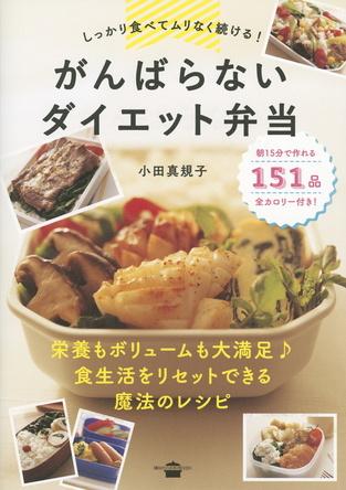 がんばらないダイエット弁当〈最強!そぼろみそ〉レシピ公開