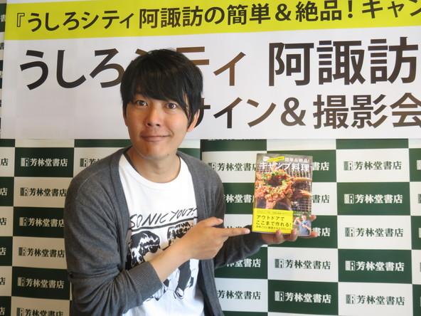 料理芸人・うしろシティ阿諏訪がキャンプ料理レシピ本発売サイン会を開催、相方・金子の反応は「全然興味を示さない」