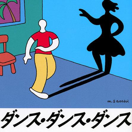 講談社社員 人生の1冊【62】村上春樹『ダンス・ダンス・ダンス』