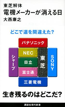 再上昇か解体か? 東芝、NEC、ソニーほか大手電機8社を比較する