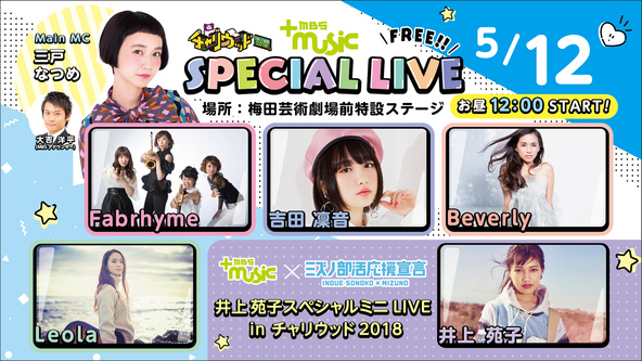 「チャリウッド2018」にて『MBS+music SPECIAL LIVE』を開催! (1)
