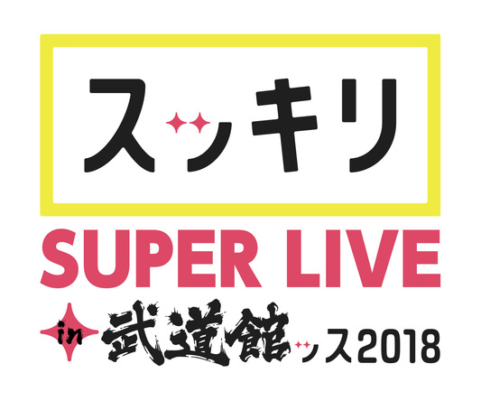 加藤浩次・近藤春菜・水トアナらMC陣も登場、「スッキリ SUPER LIVE in 武道館ッス 2018」がテレビ放送決定!