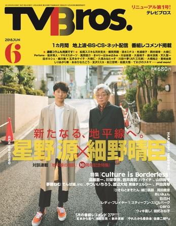 細野晴臣&星野源が表紙の「TVBros.」リニューアル第1号が予約好調につき発売前増刷決定!