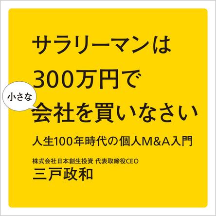 リーマン卒業、最強の一手!「30人の会社を300万円で買って社長になる」