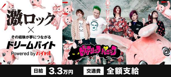 名古屋発5人組バンド・ヒステリックパニックに「激ロック」の記者として直接インタビューできるアルバイトを募集!