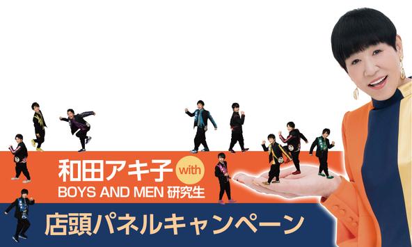 和田アキ子 with BOYS AND MEN研究生の店頭パネルを撮影して応募しよう!JOYSOUND導入店舗にて、オリジナルグッズが当たるキャンペーンを開催! (1)