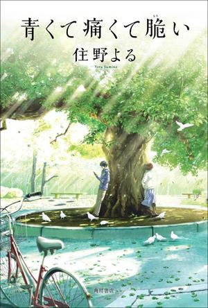 住野よるの最新ベストセラー小説『青くて痛くて脆い』を人気声優・斉藤壮馬が朗読!