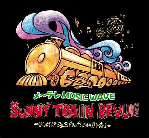 メ〜テレMUSIC WAVE「SUNNY TRAIN REVUE」に氣志團、ボイメン、金爆、超特急、エビ中、GRANRODEOら出演