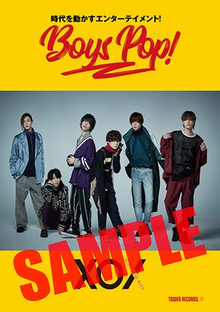 XOX(キスハグキス)、タワレコ全店によるボーイズ・グループ大PUSH企画『BOYS POP!』第8弾アーティストに決定