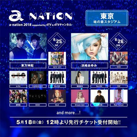 浜崎あゆみ、東方神起、AAA、GENERATIONSがヘッドライナー!「a-nation 2018」大阪、東京公演第一弾発表