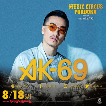 ヤフオクドームでオールナイト開催される MUSIC CIRCUS FUKUOKAが AK-69ら出演アーティスト4組を発表!