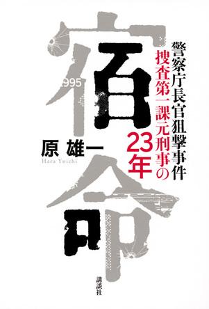 伝説の捜一刑事が執筆!「國松警察庁長官狙撃」オウムから中村泰への23年