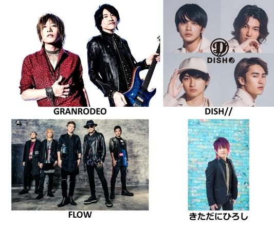 GRANRODEO、DISH//、FLOW、さらに特別ゲスト・きただにひろしが「JUMP MUSIC FESTA」出演決定!