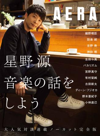 星野源、「AERA」の対談連載が一冊の書籍に!生田斗真、有村架純、バカリズム、ディーン・フジオカらが登場