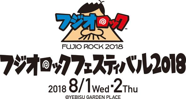 赤塚不二夫没後10年、『フジオロックフェスティバル2018』開催決定!「バカ盆踊り」をみんなで踊るのだ!
