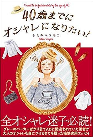 「40歳までに身につけたいこと、手放したいもの」トミヤマユキコ × 岡田育のトークショーを開催!