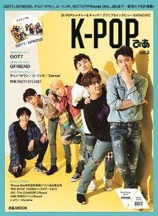 表紙登場のGOT7、音楽のルーツに迫る!GFRIENDメンバー6人からの直筆メッセージも『K-POPぴあ』第3弾