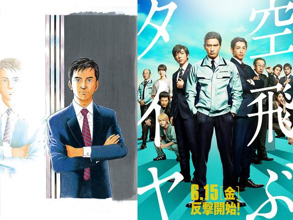 長瀬智也主演、池井戸潤作品で初の映画化「空飛ぶタイヤ」に会長島耕作がエール「応援しています!」
