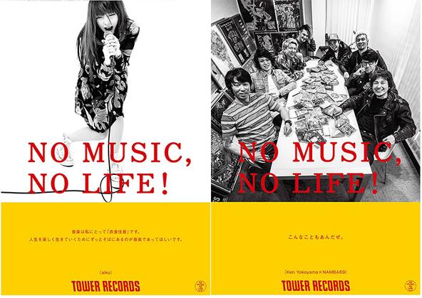 スプリットCDを発売するKen Yokoyama×NAMBA69、さらにaikoが「NO MUSIC, NO LIFE.」ポスターに登場!