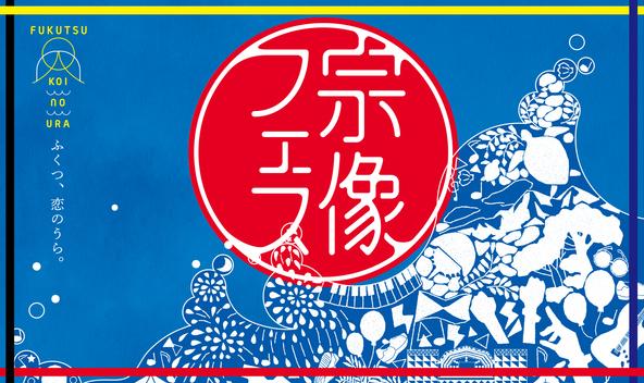 「宗像フェス2018」開催決定!KANA-BOON、KREVA、中川翔子、ファンキー加藤、PUFFY、リトグリらが出演